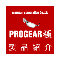 marusan corporation Co.,Ltd PROGEAR PROGEAR極 製品紹介